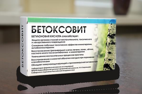 бетоксовит +купить